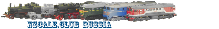 Nscale.Club - Русский форум о моделях железной дороги N (9 мм, 1/160)